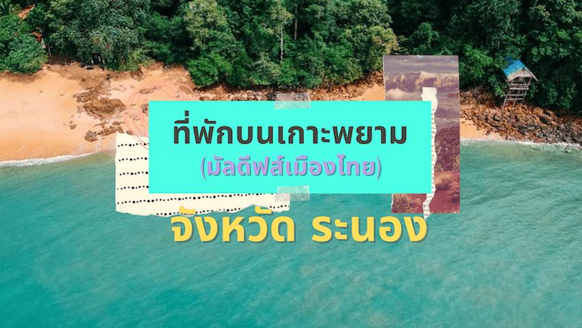 แนะนำ ที่พักบนเกาะพยาม (มัลดีฟส์เมืองไทย) จ.ระนอง ปี 2020