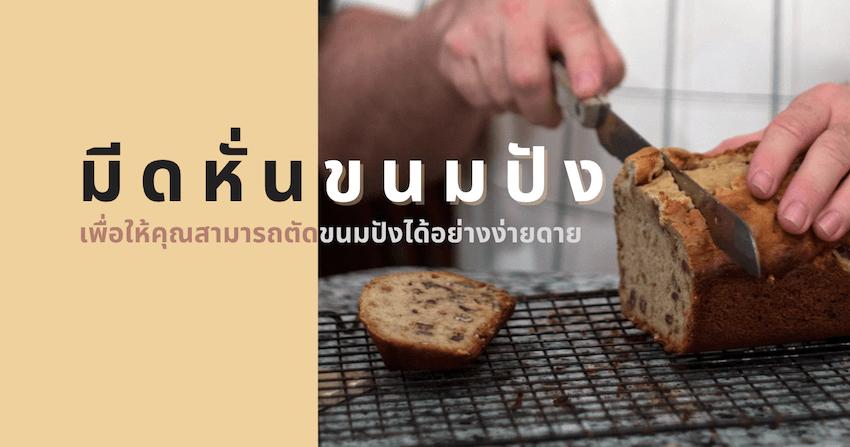 รีวิว มีดหั่นขนมปัง ยี่ห้อไหนดีที่สุด ปี 2020