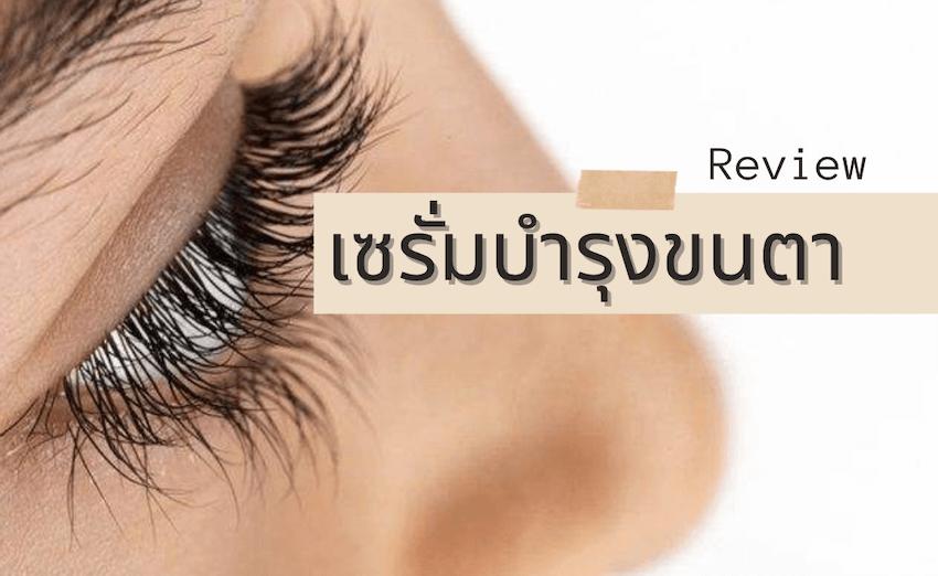 รีวิว เซรั่มบำรุงขนตา ยี่ห้อไหนดีที่สุด ปี 2020