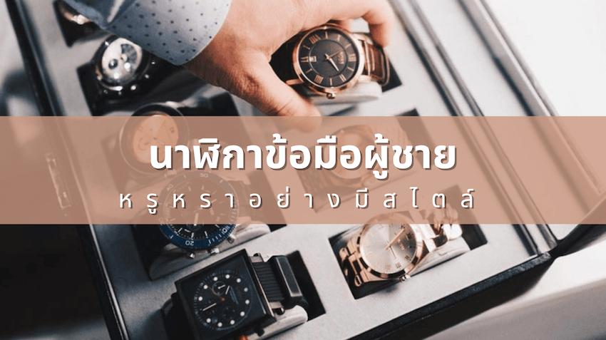 รีวิว นาฬิกาข้อมือผู้ชาย ยี่ห้อไหนดีที่สุด ปี 2020