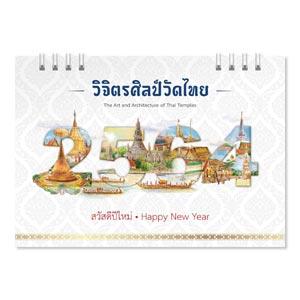 ปฏิทินตั้งโต๊ะ ปี 2564 ชุด วิจิตรศิลป์วัดไทย