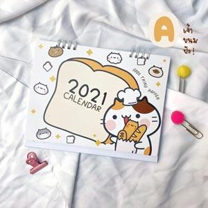 ปฏิทินตั้งโต๊ะ 2021 มีวันหยุดไทย