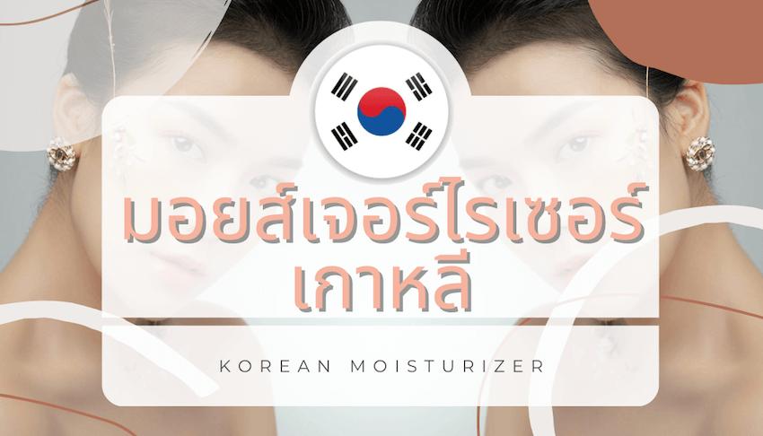 รีวิว มอยส์เจอร์ไรเซอร์เกาหลี ยี่ห้อไหนดีที่สุด ปี 2020