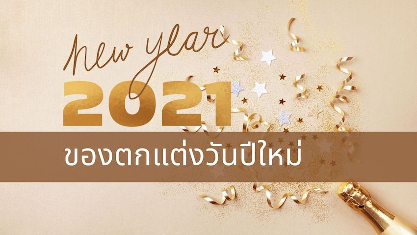 รีวิว ของตกแต่งวันปีใหม่ ที่ทำให้บ้าน ออฟฟิศดูรื่นเริง มีชีวิตชีวา (สายรุ้ง ป้ายสวัสดีปีใหม่ ลูกโป่ง) ยี่ห้อไหนดีที่สุด ปี 2021