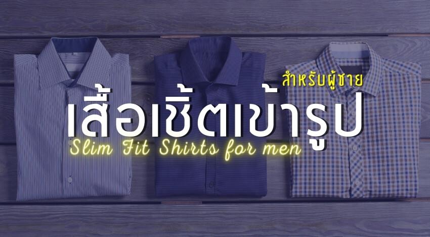 รีวิว เสื้อเชิ้ตเข้ารูป Slim Fit สำหรับผู้ชาย ยี่ห้อไหนดีที่สุด ปี 2021